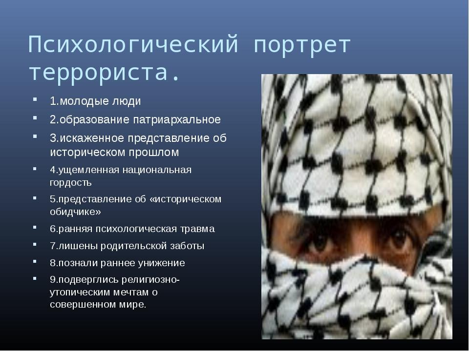 Психологический портрет террориста. 1.молодые люди 2.образование патриархальн...