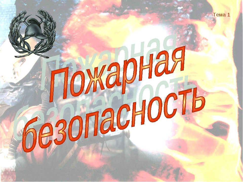 автор: Андреева Н.Н.,школа №1 Тема 1 автор: Андреева Н.Н.,школа №1