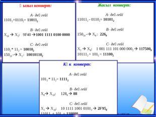 Қызыл конверт: А- деңгейі 11012+01102= 110112 В- деңгейі X16  X2: 9F40 1001