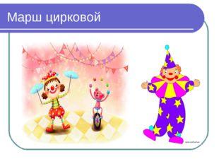Марш цирковой