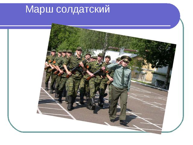 Марш солдатский