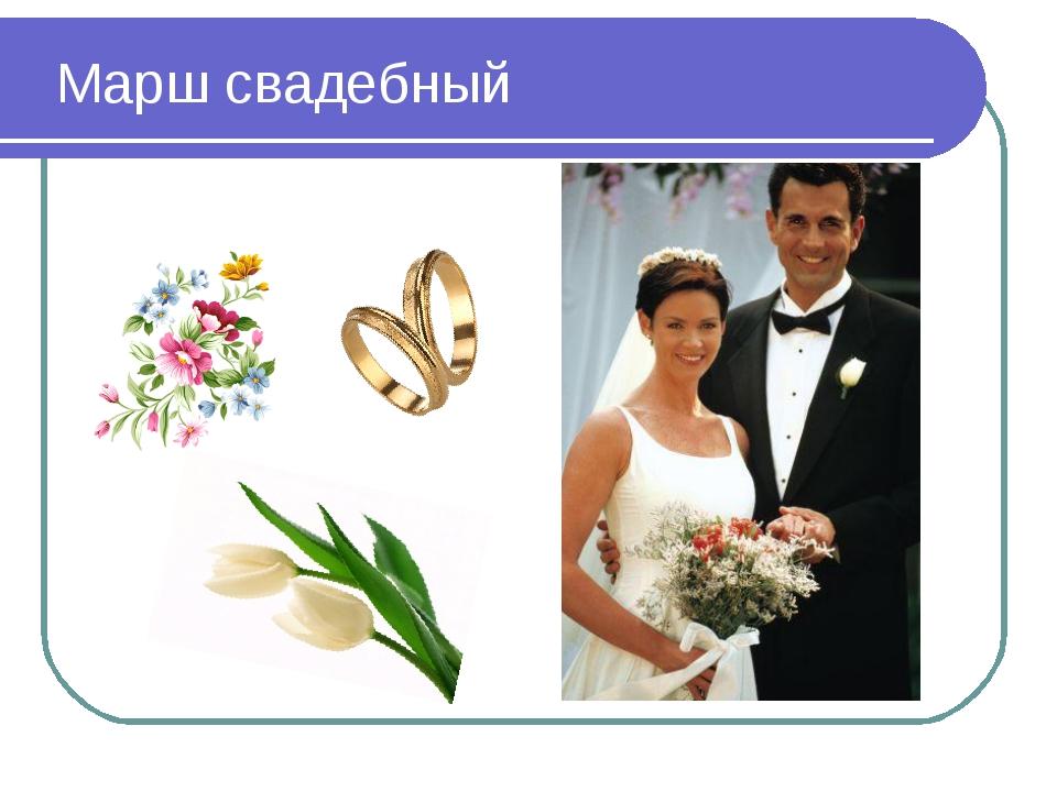 Марш свадебный