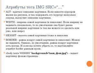 "Атрибуты тега IMG SRC=""…"" ALT - краткое описание картинки. Если навести курсо"