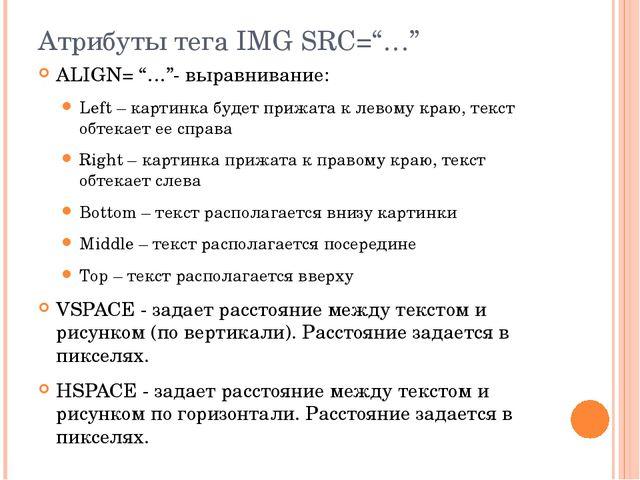 """Атрибуты тега IMG SRC=""""…"""" ALIGN= """"…""""- выравнивание: Left – картинка будет при..."""