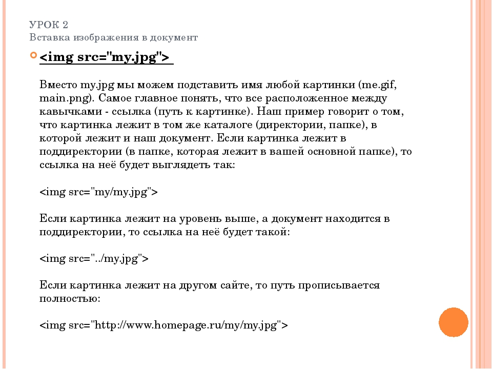 УРОК 2 Вставка изображения в документ  Вместо my.jpg мы можем подставить имя...