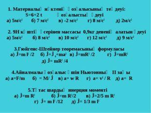 1. Материалық нүктенің қозғалысының теңдеуі: Ѕ=6+2 t Қозғалыстың үдеуі а) 5м