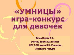 Автор Исаева С.Б. учитель начальных классов МОУ СОШ имени В.М. Комарова Звёзд