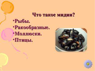 Что такое мидии? Рыбы. Ракообразные. Моллюски. Птицы.