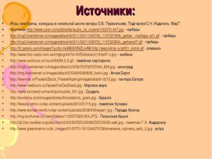 Источники: Игры, викторины, конкурсы в начальной школе авторы О.В. Перекатьев