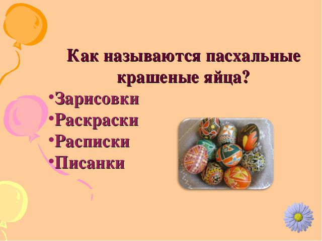 Как называются пасхальные крашеные яйца? Зарисовки Раскраски Расписки Писанки