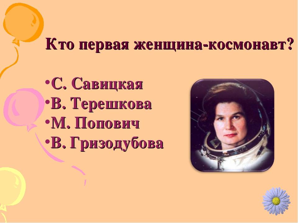 Кто первая женщина-космонавт? С. Савицкая В. Терешкова М. Попович В. Гризодуб...