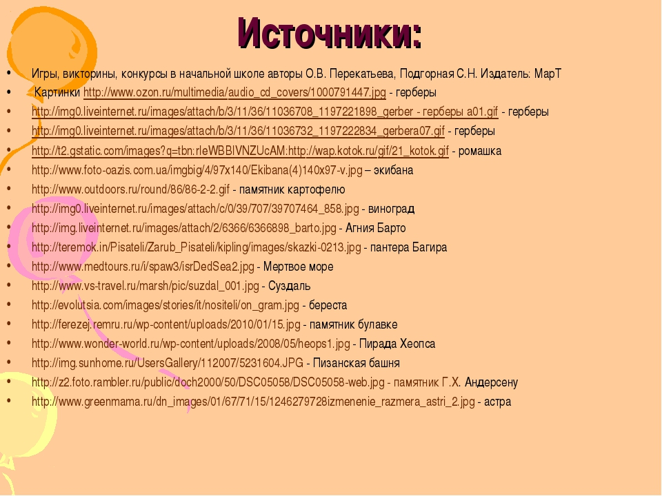 Источники: Игры, викторины, конкурсы в начальной школе авторы О.В. Перекатьев...
