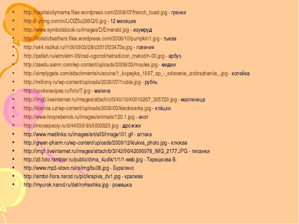 http://capitalcitymama.files.wordpress.com/2008/07/french_toast.jpg - гренки...