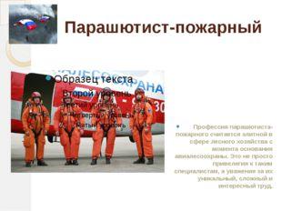 Парашютист-пожарный Профессия парашютиста-пожарного считается элитной в сфере