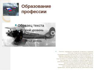 Образование профессии Понятие «парашютист-пожарный» появилось в далеком 1934