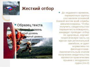 Жесткий отбор До недавнего времени, парашютные группы составляли основной бое