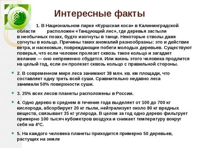 Интересные факты 1. ВНациональном парке «Куршская коса» вКалининградской об...