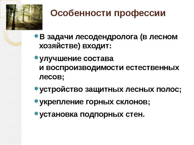 Особенности профессии Взадачи лесодендролога (влесном хозяйстве) входит: ул...