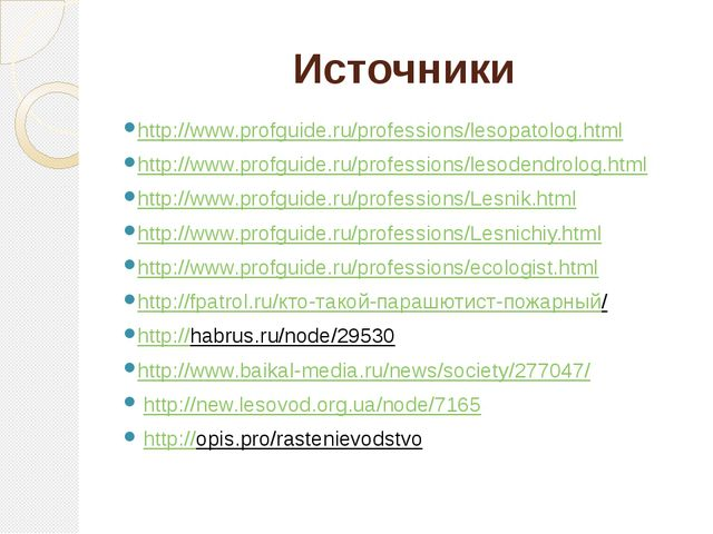 Источники http://www.profguide.ru/professions/lesopatolog.html http://www.pro...