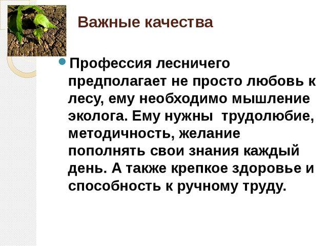 Важные качества Профессия лесничего предполагает не просто любовь к лесу, ему...