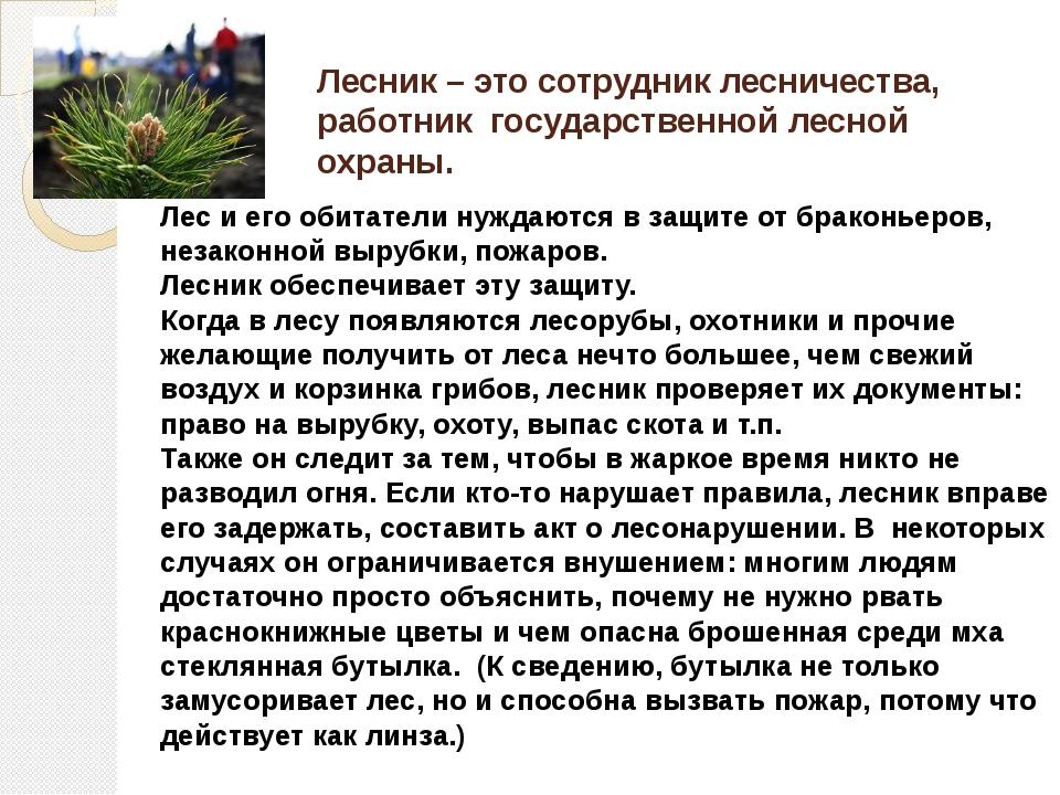 Лесник – это сотрудник лесничества, работник государственной лесной охраны....