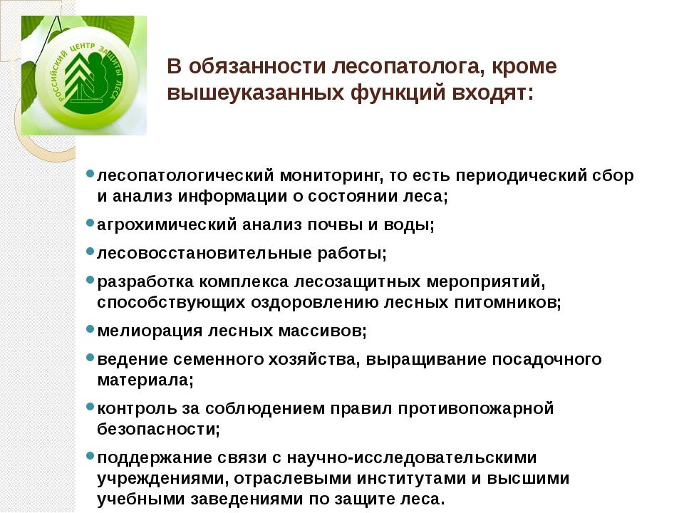 Вобязанности лесопатолога, кроме вышеуказанных функций входят: лесопатологич...
