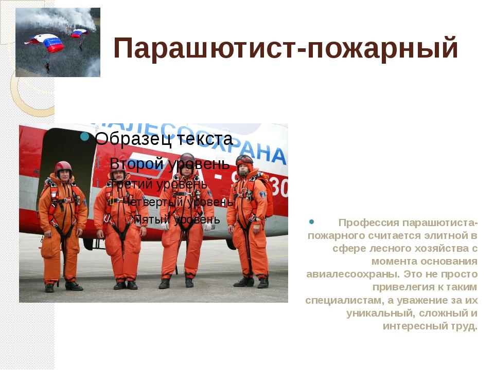 Парашютист-пожарный Профессия парашютиста-пожарного считается элитной в сфере...
