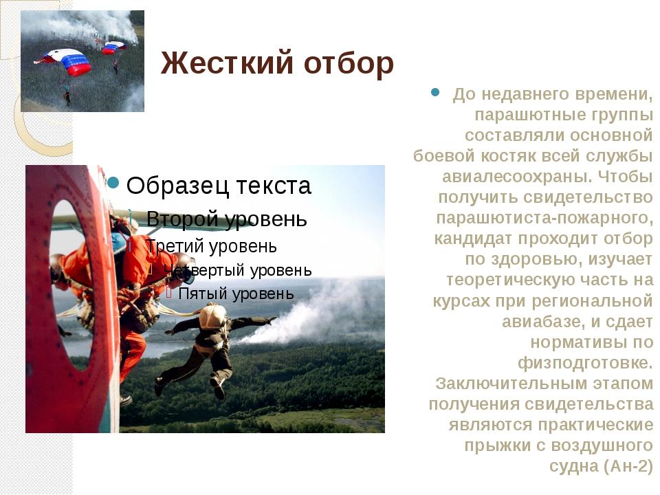 Жесткий отбор До недавнего времени, парашютные группы составляли основной бое...
