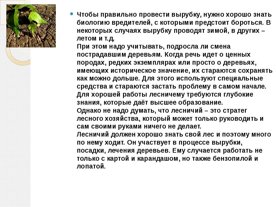 Чтобы правильно провести вырубку, нужно хорошо знать биологию вредителей, с...