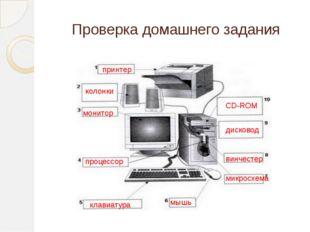 Обязанности учащихся: А) Перед началом работы на ЭВМ: ·убедиться в отсутстви