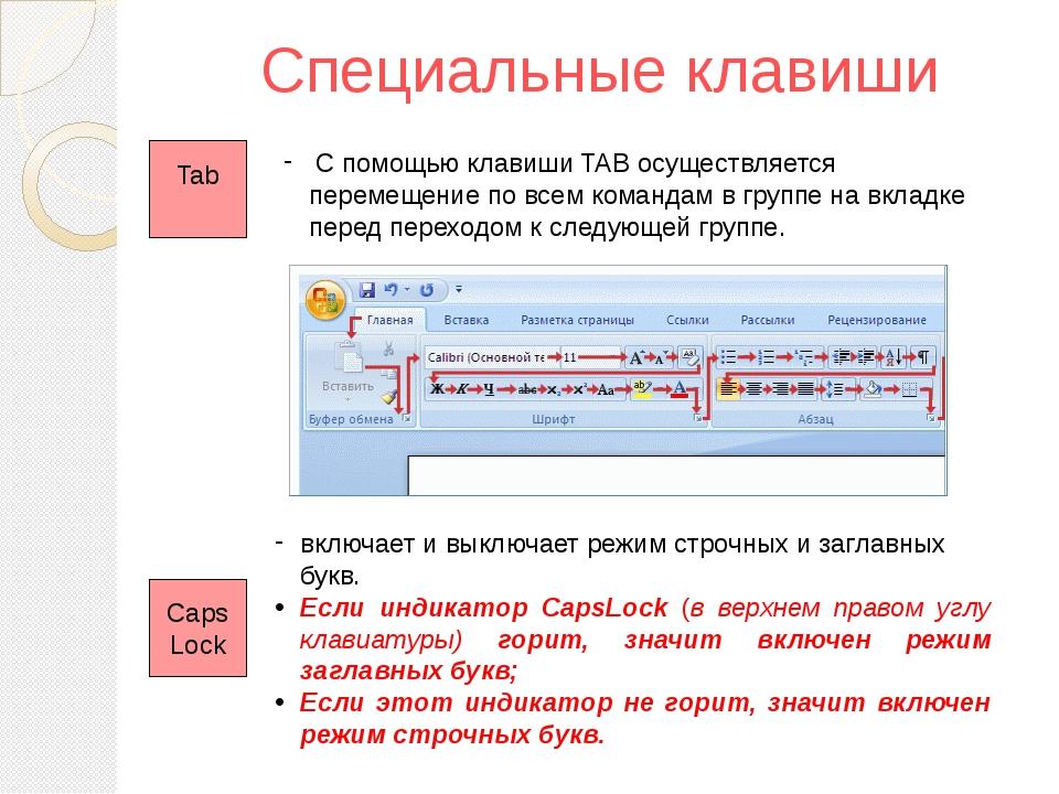 Клавиши управления курсором Home End - перемещает курсор в начало строки - пе...