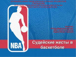Судейские жесты в баскетболе Выполнил учитель физической культуры МОБУ СОШ №