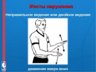 Жесты нарушения Неправильное ведение или двойное ведение движение вверх-вниз