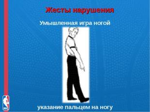Жесты нарушения Умышленная игра ногой указание пальцем на ногу
