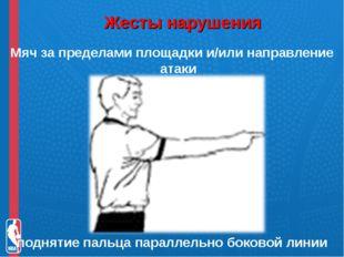 Жесты нарушения Мяч за пределами площадки и/или направление атаки поднятие п