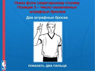 Показ фола секретарскому столику Позиция 3 – Число назначенных штрафных брос