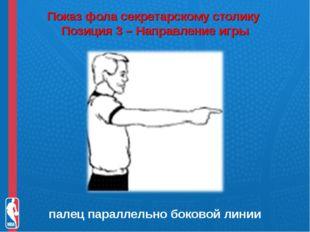 Показ фола секретарскому столику Позиция 3 – Направление игры палец параллел