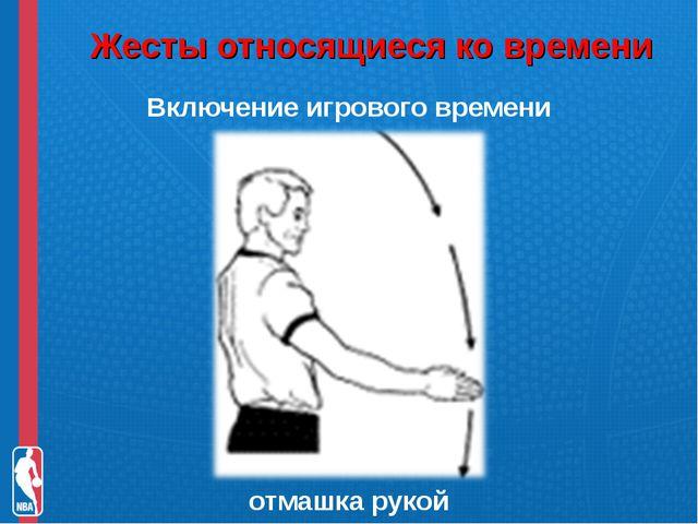 Жесты относящиеся ко времени Включение игрового времени отмашка рукой