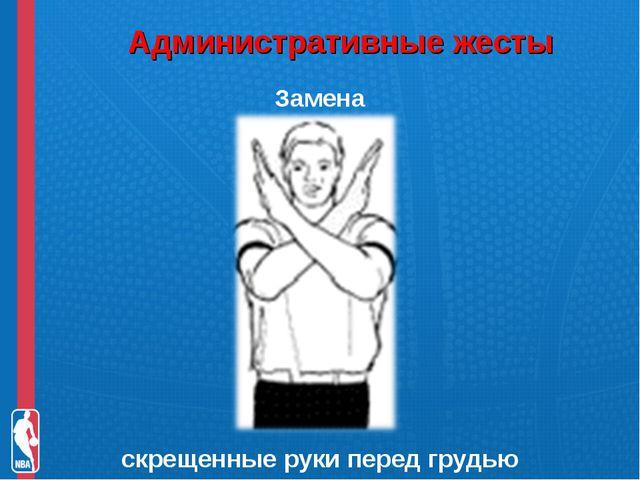 Административные жесты Замена скрещенные руки перед грудью