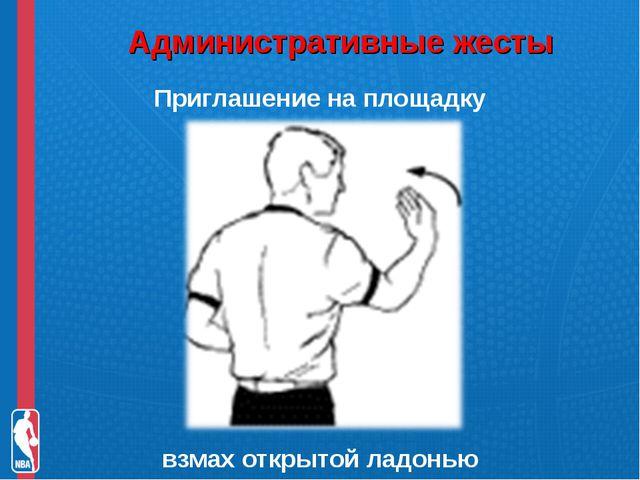Административные жесты Приглашение на площадку взмах открытой ладонью