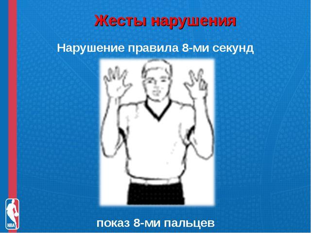Жесты нарушения Нарушение правила 8-ми секунд показ 8-ми пальцев