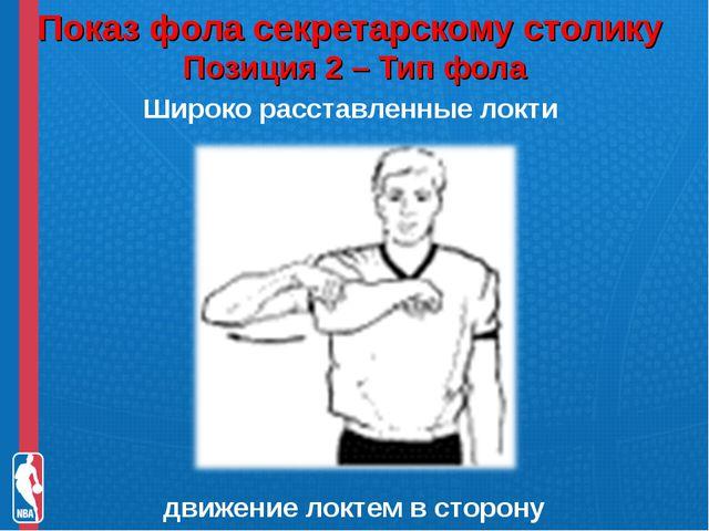 Показ фола секретарскому столику Позиция 2 – Тип фола Широко расставленные л...