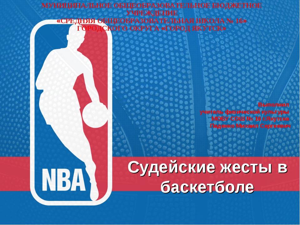 Судейские жесты в баскетболе Выполнил учитель физической культуры МОБУ СОШ №...