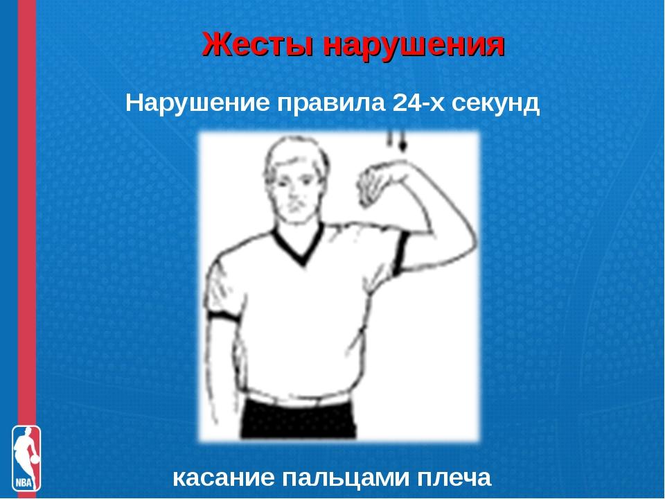 Жесты нарушения Нарушение правила 24-х секунд касание пальцами плеча