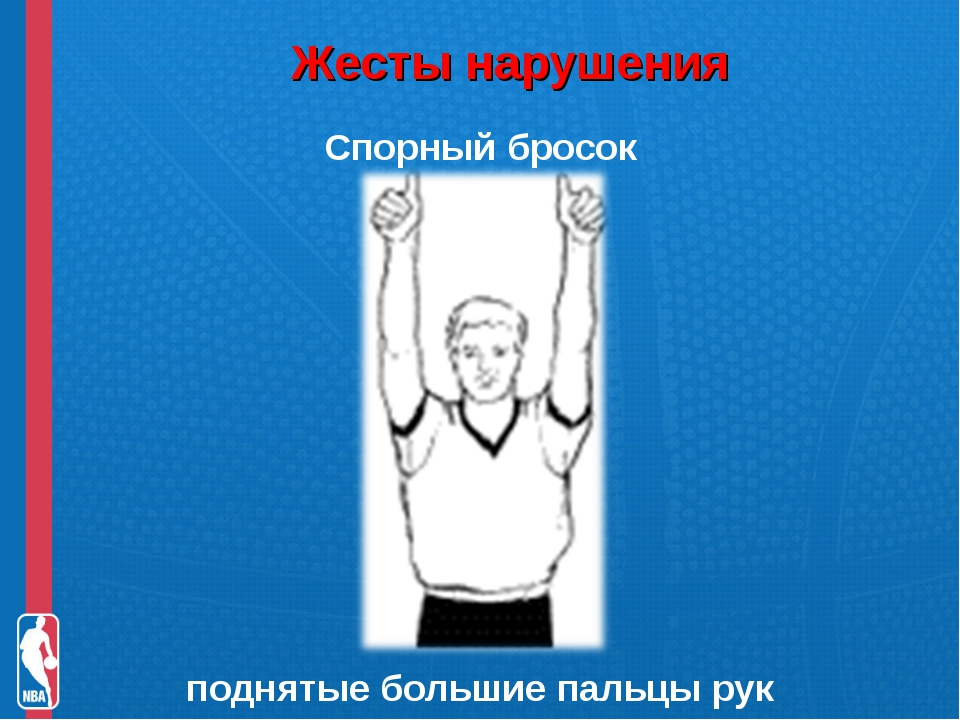 Жесты нарушения Спорный бросок поднятые большие пальцы рук