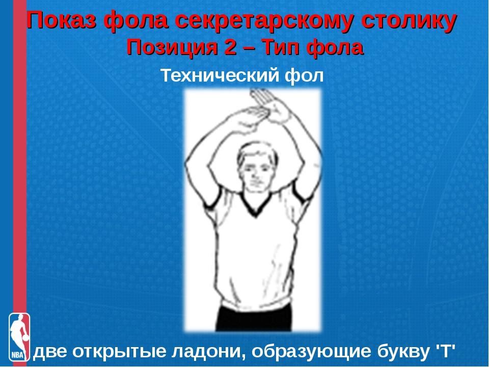 Показ фола секретарскому столику Позиция 2 – Тип фола Технический фол две от...