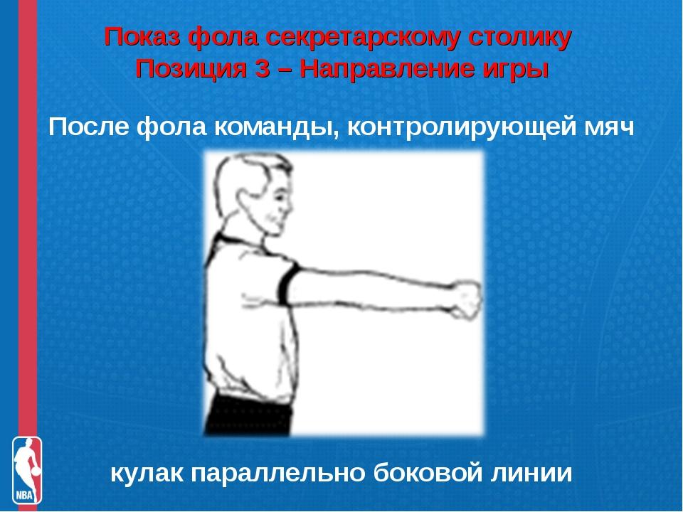 Показ фола секретарскому столику Позиция 3 – Направление игры После фола ком...