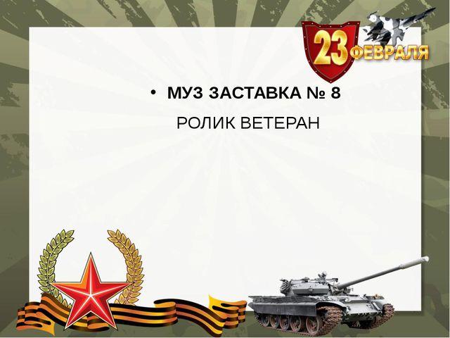 МУЗ ЗАСТАВКА № 8 РОЛИК ВЕТЕРАН