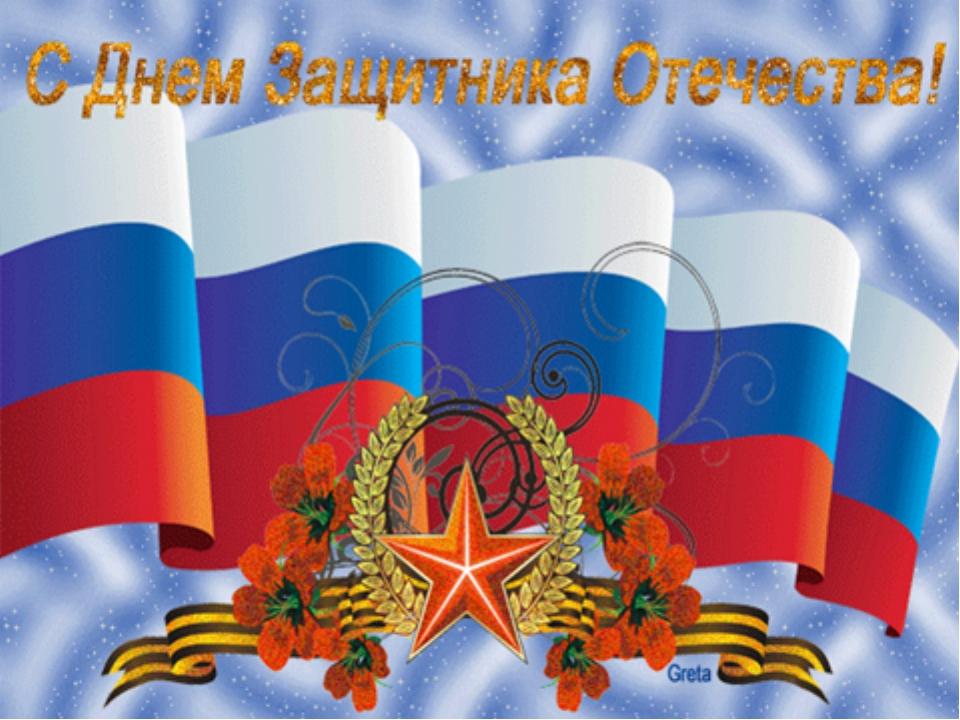 Открытки для дня защитника отечества
