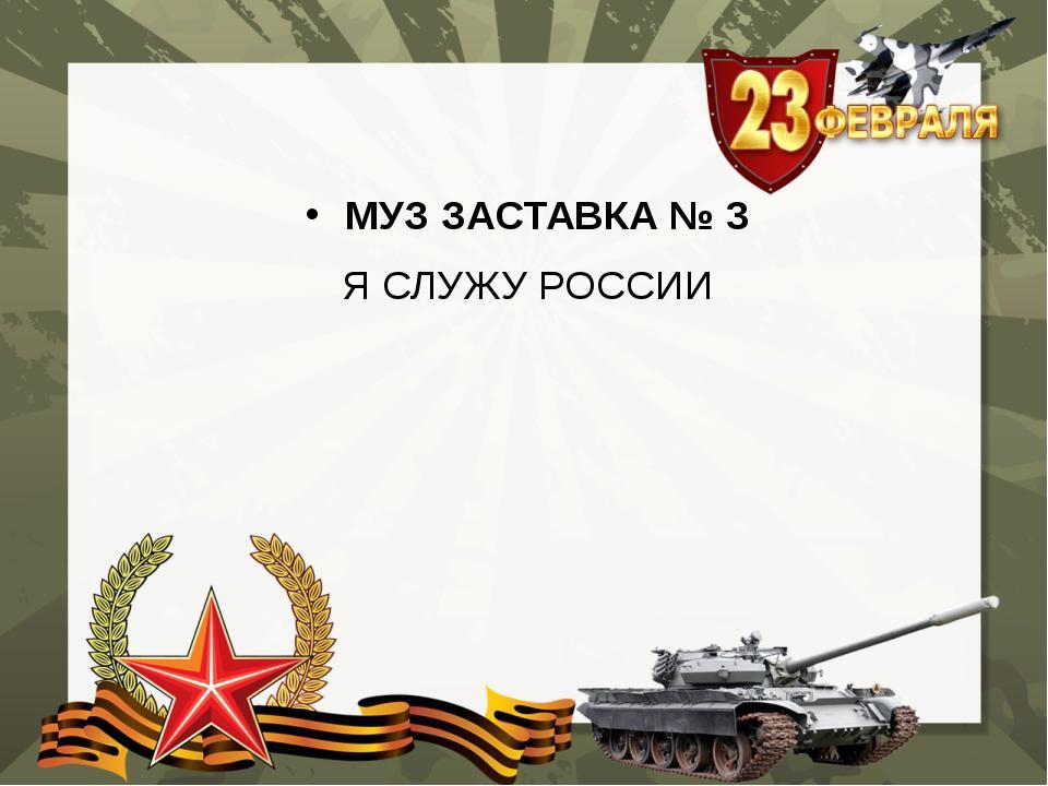 МУЗ ЗАСТАВКА № 3 Я СЛУЖУ РОССИИ
